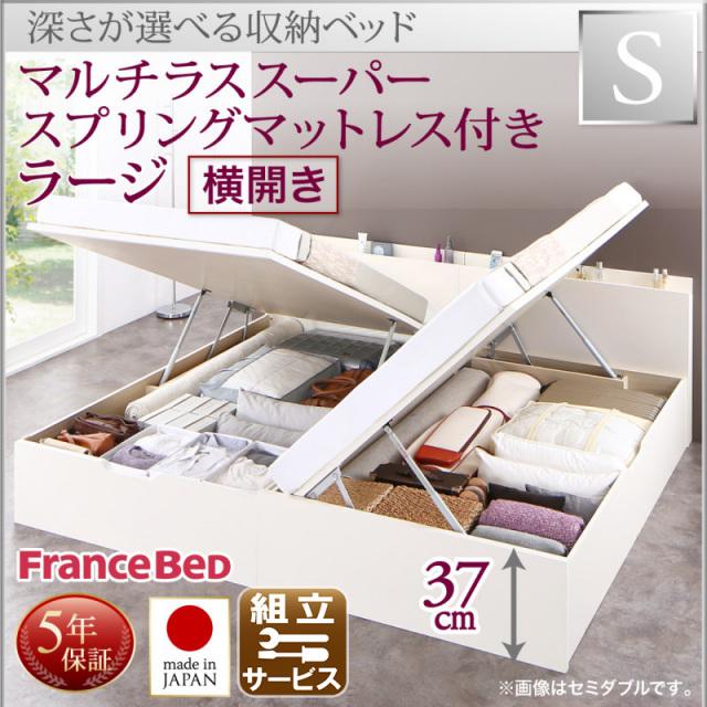 国産跳ね上げ収納ベッド【Renati】レナーチ シングル・ラージ・横開き・マルチラスマットレス付