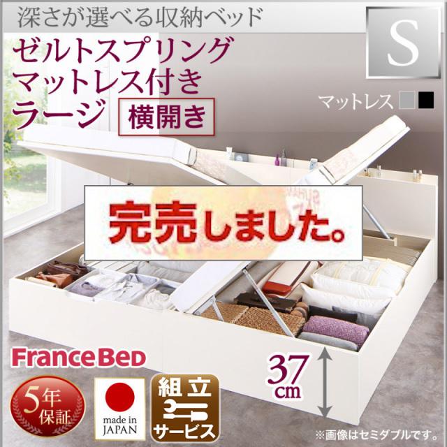 国産跳ね上げ収納ベッド【Renati】レナーチ シングル・ラージ・横開き・デュラテクノマットレス付