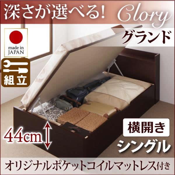 跳ね上げベッド【Clory】クローリー・グランド シングル【横開き】オリジナルポケットマットレス付