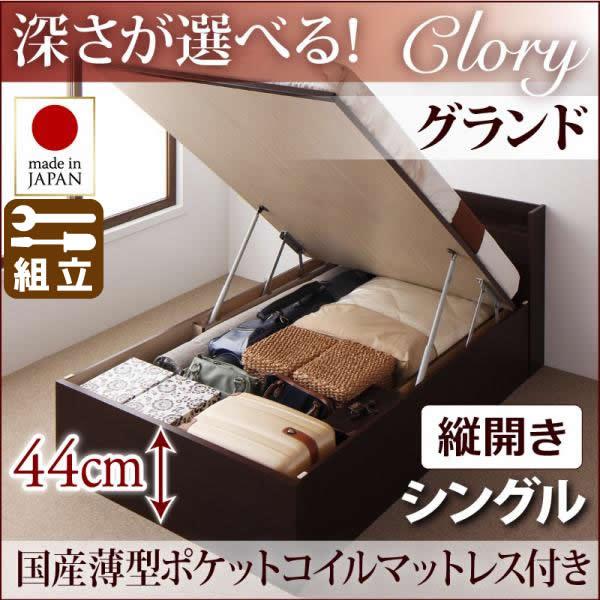 跳ね上げベッド【Clory】クローリー・グランド シングル【縦開き】国産薄型ポケットマットレス付