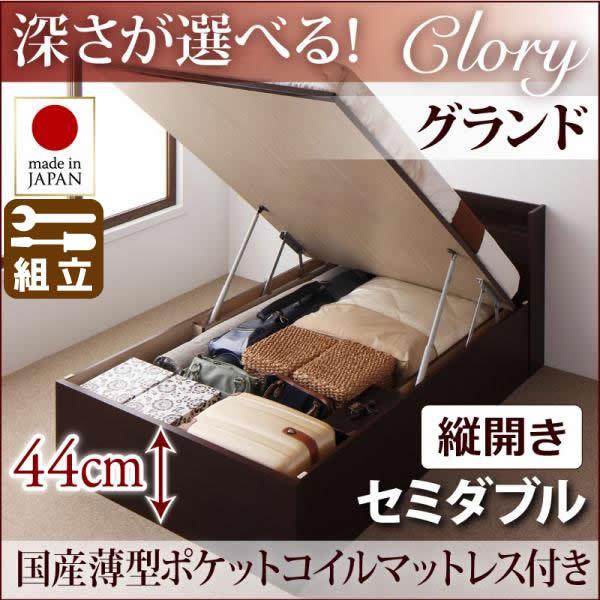 跳ね上げベッド【Clory】クローリー・グランド セミダブル【縦開き】国産薄型ポケットマットレス付