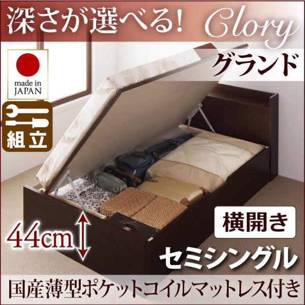 跳ね上げベッド【Clory】クローリー・グランド セミシングル【横開き】国産薄型ポケットマットレス付