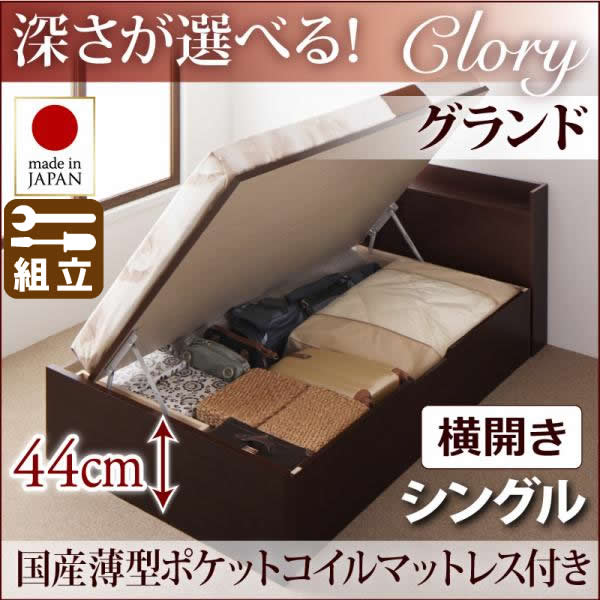 跳ね上げベッド【Clory】クローリー・グランド シングル【横開き】国産薄型ポケットマットレス付