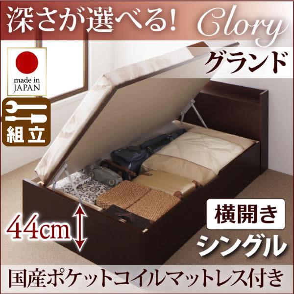 跳ね上げベッド【Clory】クローリー・グランド シングル【横開き】国産ポケットマットレス付