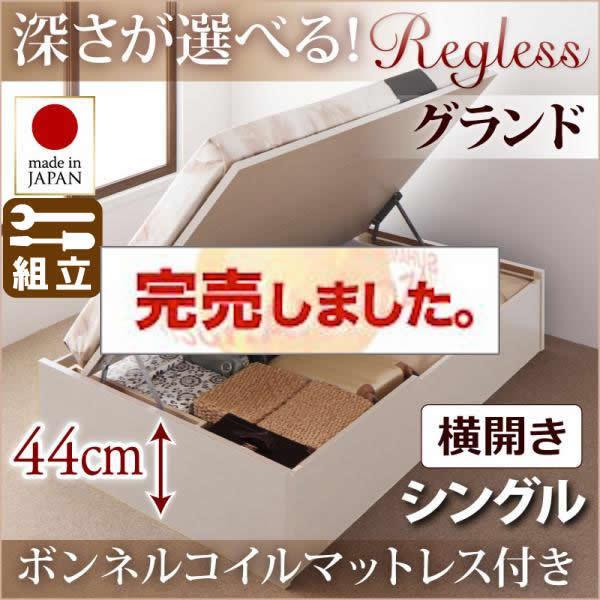 国産 跳ね上げベッド【Regless】リグレス・グランド シングル【横開き】ボンネルマットレス付