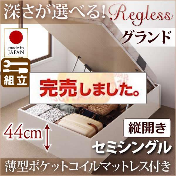 国産 跳ね上げベッド【Regless】リグレス・グランド セミシングル【縦開き】薄型ポケットマットレス付