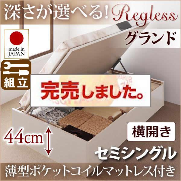 国産 跳ね上げベッド【Regless】リグレス・グランド セミシングル【横開き】薄型ポケットマットレス付