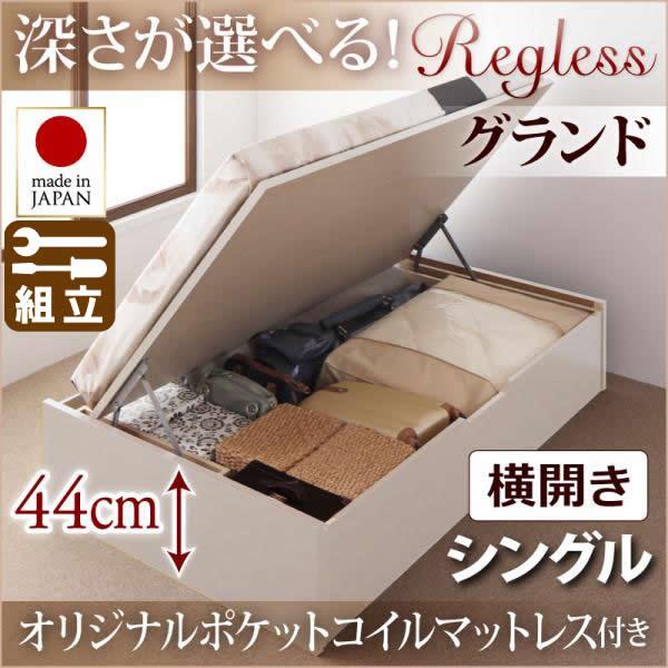 跳ね上げベッド【Regless】リグレス・グランド シングル【横開き】オリジナルポケットマットレス付