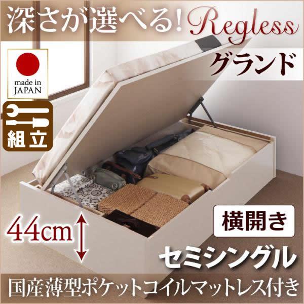 跳ね上げベッド【Regless】リグレス・グランド セミシングル【横開き】国産薄型ポケットマットレス付