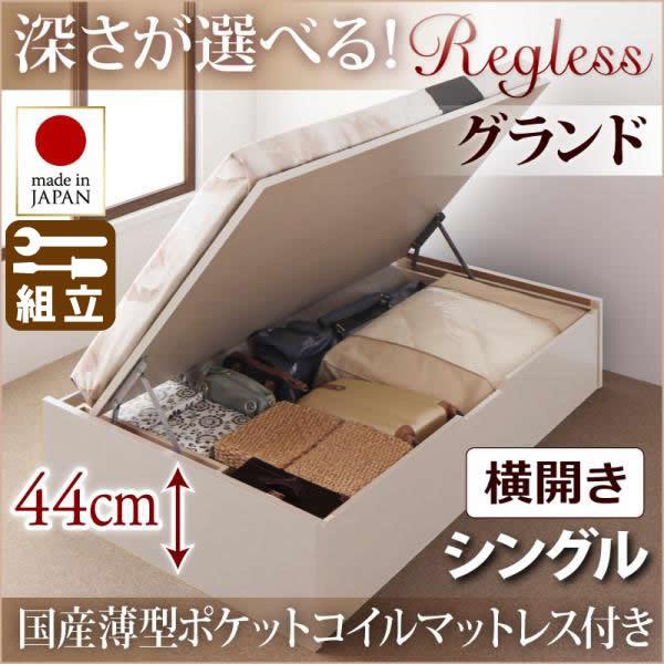 跳ね上げベッド【Regless】リグレス・グランド シングル【横開き】国産薄型ポケットマットレス付