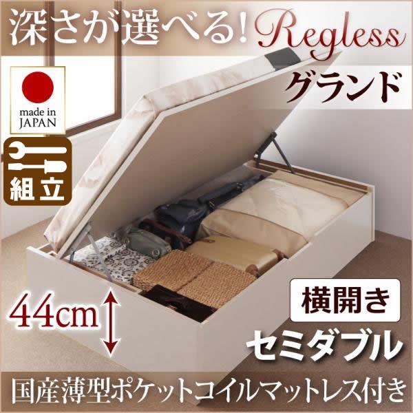 跳ね上げベッド【Regless】リグレス・グランド セミダブル【横開き】国産薄型ポケットマットレス付