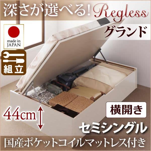 跳ね上げベッド【Regless】リグレス・グランド セミシングル【横開き】国産ポケットマットレス付