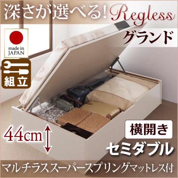 跳ね上げベッド【Regless】リグレス・グランド セミダブル【横開き】マルチラスマットレス付
