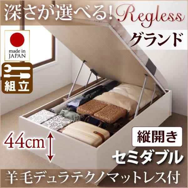 跳ね上げベッド【Regless】リグレス・グランド セミダブル【縦開き】羊毛デュラテクノマットレス付
