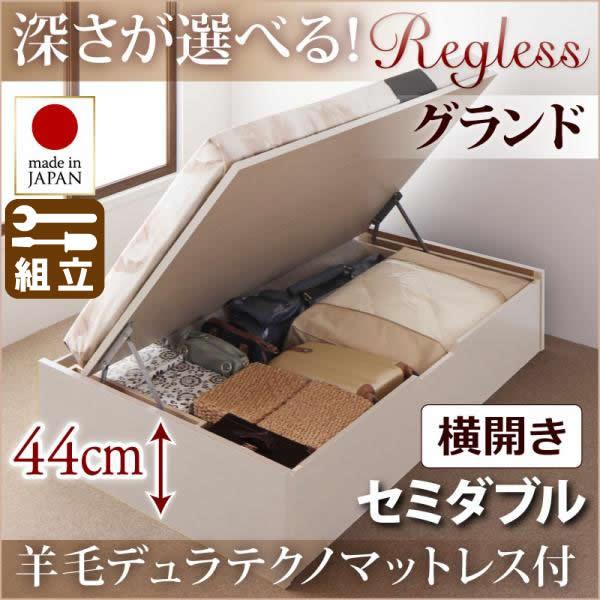 跳ね上げベッド【Regless】リグレス・グランド セミダブル【横開き】羊毛デュラテクノマットレス付