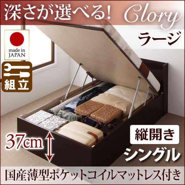 跳ね上げベッド【Clory】クローリー・ラージ シングル【縦開き】国産薄型ポケットマットレス付
