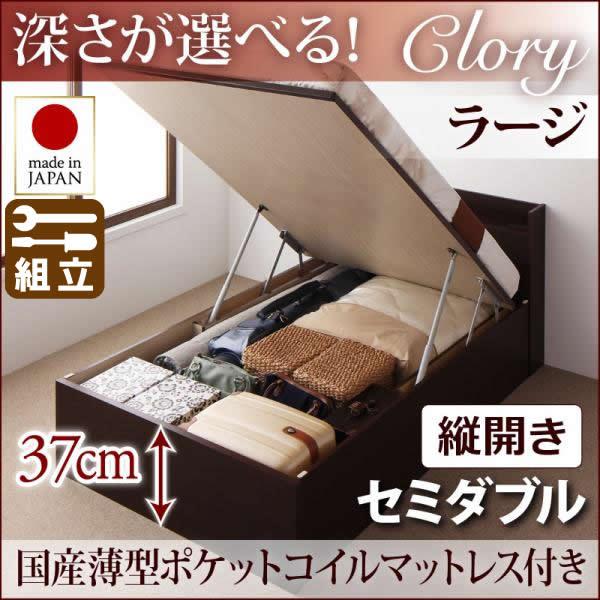 跳ね上げベッド【Clory】クローリー・ラージ セミダブル【縦開き】国産薄型ポケットマットレス付
