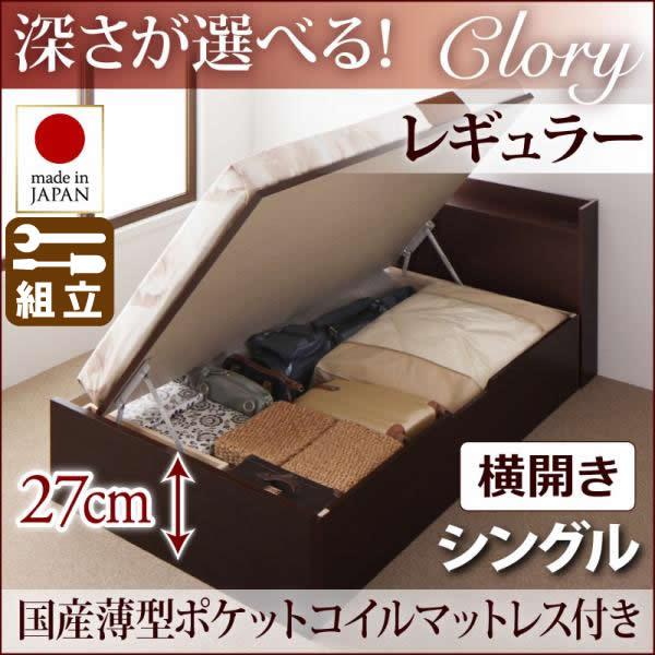 跳ね上げベッド【Clory】クローリー・レギュラー シングル【横開き】国産薄型ポケットマットレス付