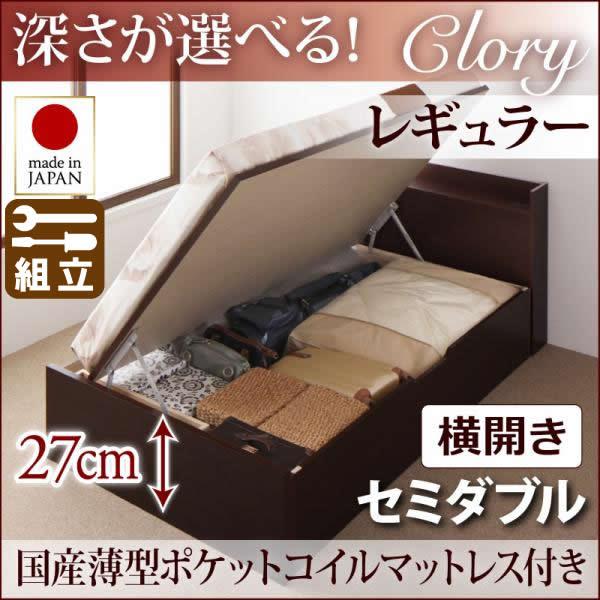 跳ね上げベッド【Clory】クローリー・レギュラー セミダブル【横開き】国産薄型ポケットマットレス付