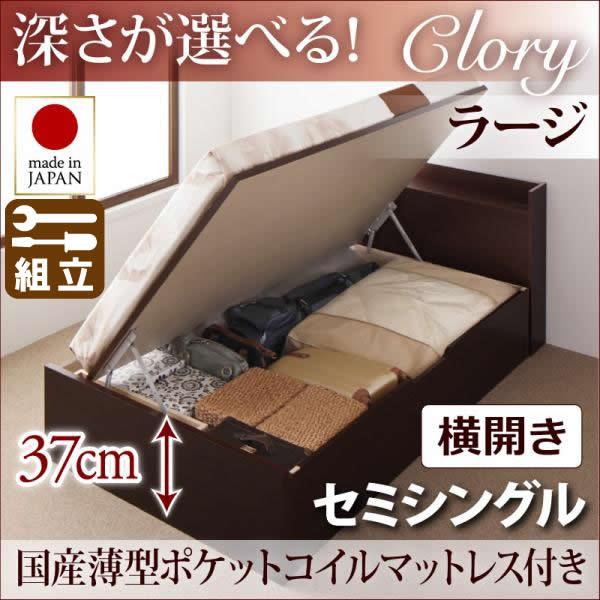 跳ね上げベッド【Clory】クローリー・ラージ セミシングル【横開き】国産薄型ポケットマットレス付