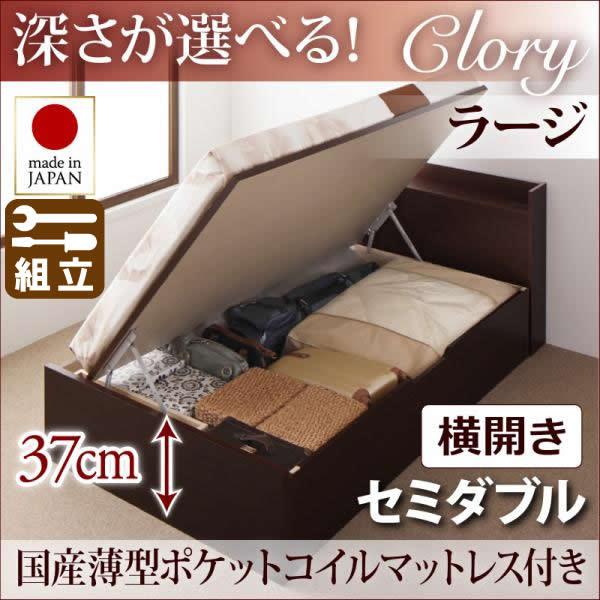 跳ね上げベッド【Clory】クローリー・ラージ セミダブル【横開き】国産薄型ポケットマットレス付