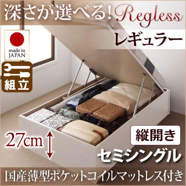 国産 跳ね上げベッド【Regless】リグレス・レギュラー セミシングル【縦開き】国産薄型ポケットマットレス付
