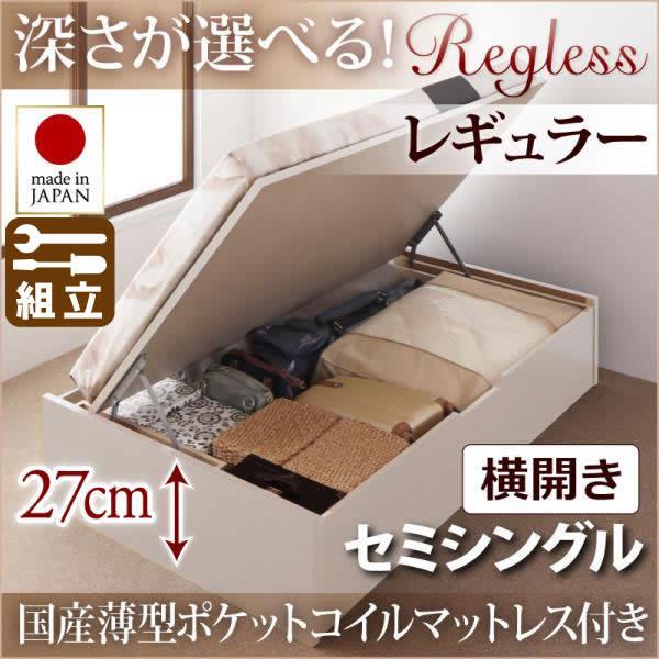 国産 跳ね上げベッド【Regless】リグレス・レギュラー セミシングル【横開き】国産薄型ポケットマットレス付