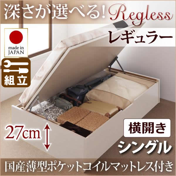 跳ね上げベッド【Regless】リグレス・レギュラー シングル【横開き】国産薄型ポケットマットレス付