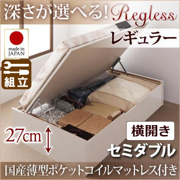 跳ね上げベッド【Regless】リグレス・レギュラー セミダブル【横開き】国産薄型ポケットマットレス付
