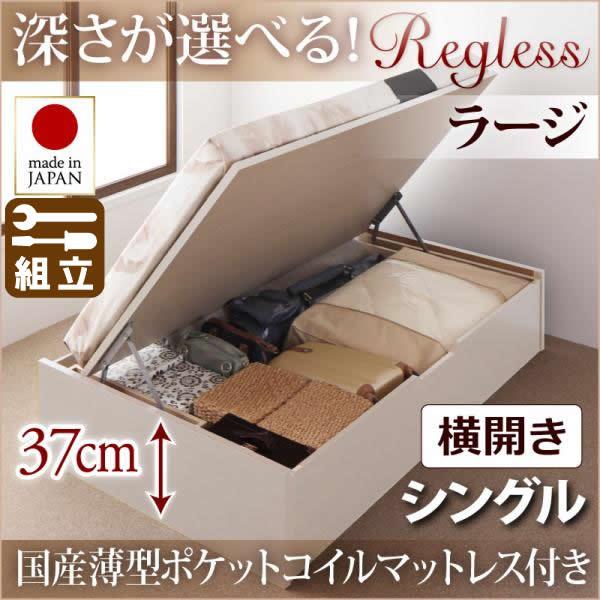 跳ね上げベッド【Regless】リグレス・ラージ シングル【横開き】国産薄型ポケットマットレス付