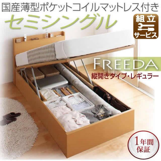跳ね上げベッド【Freeda】フリーダ・レギュラー セミシングル【縦開き】国産薄型ポケットマットレス付