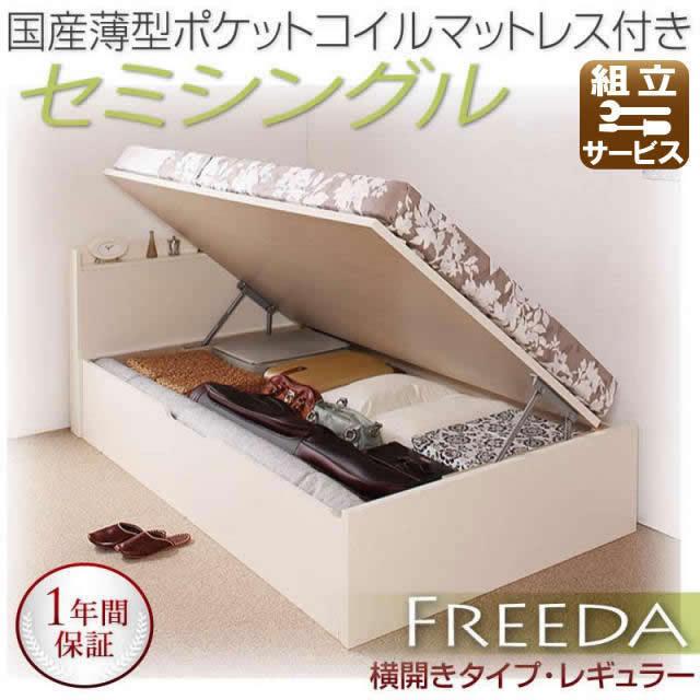 跳ね上げベッド【Freeda】フリーダ・レギュラー セミシングル【横開き】国産薄型ポケットマットレス付