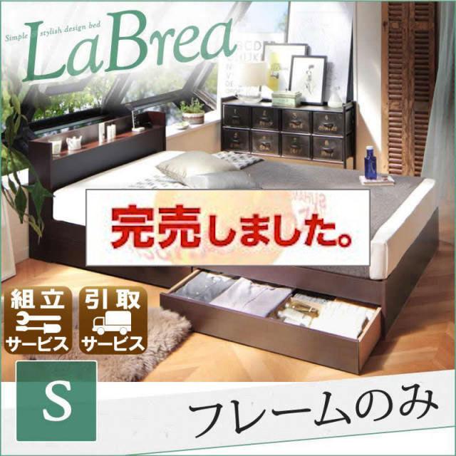 収納付きすのこベッド【LaBrea】ラブレア【フレームのみ】シングル