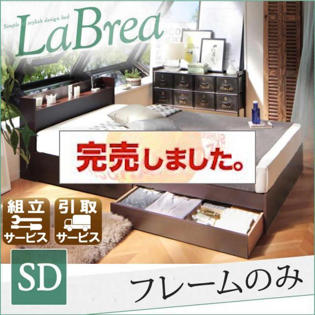 収納付きすのこベッド【LaBrea】ラブレア【フレームのみ】セミダブル