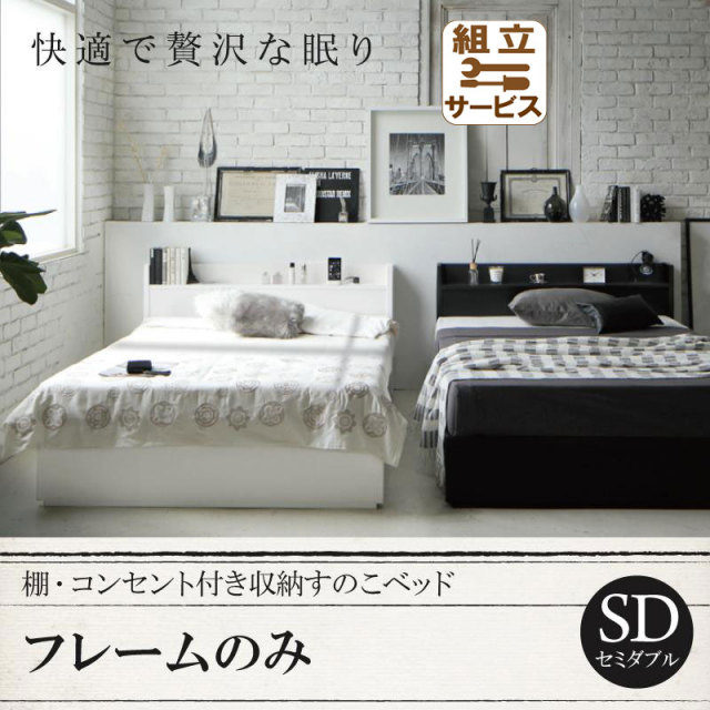 収納付きすのこベッド【Fort spade】フォートスペイド ベッドフレームのみ セミダブル