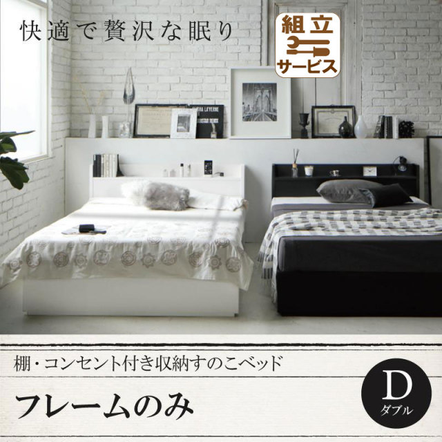収納付きすのこベッド【Fort spade】フォートスペイド ベッドフレームのみ ダブル