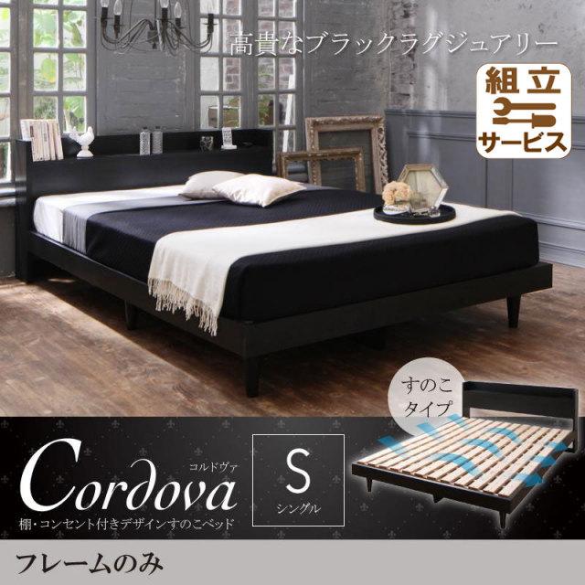 すのこベッド【Cordova】コルドヴァ【フレームのみ】シングル