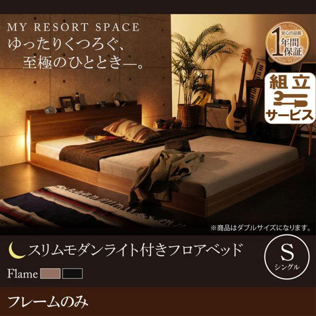 フロアベッド【Crescent moon】クレセントムーン ベッドフレームのみ シングル