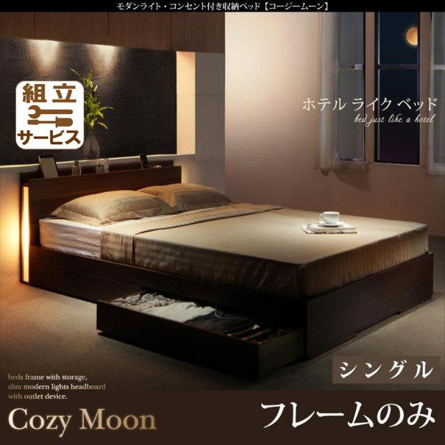 収納付きベッド【Cozy Moon】コージームーン【フレームのみ】シングル