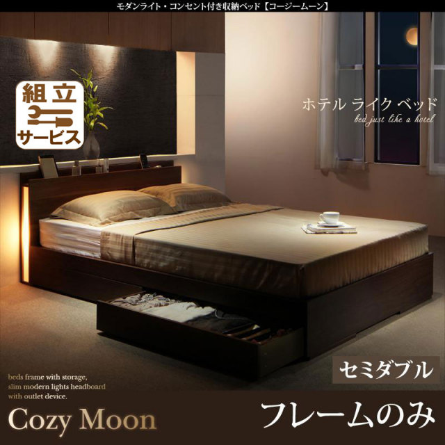 収納付きベッド【Cozy Moon】コージームーン【フレームのみ】セミダブル