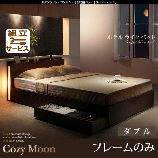 収納付きベッド【Cozy Moon】コージームーン ベッドフレームのみ ダブル
