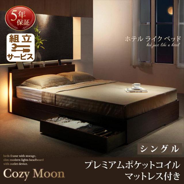ベッド(マットレス付き)