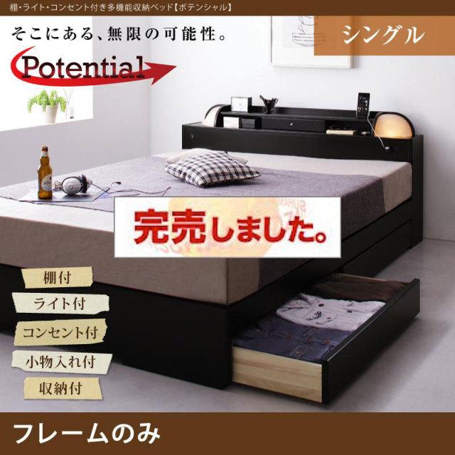 多機能収納付きベッド【Potential】ポテンシャル【フレームのみ】シングル