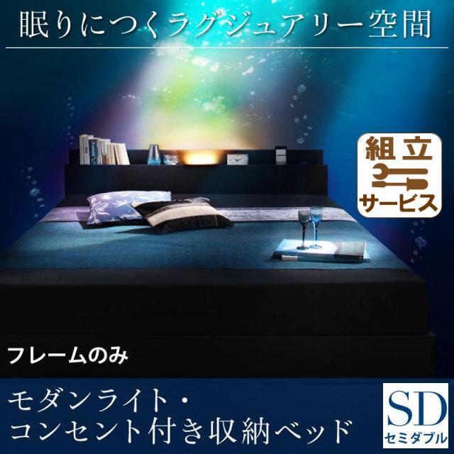収納付きベッド【Pesante】ペザンテ ベッドフレームのみ セミダブル
