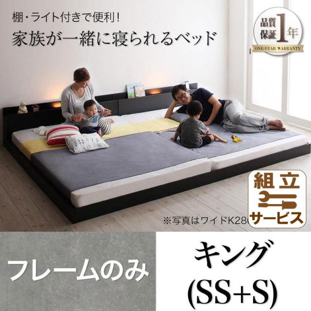 ファミリーベッド【ENTREアントレ ベッドフレームのみ キング(SS+S)
