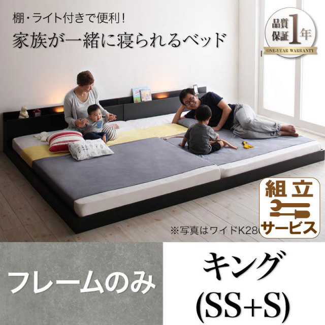 ファミリーベッド【ENTRE】アントレ ベッドフレームのみ キング(SS+S)