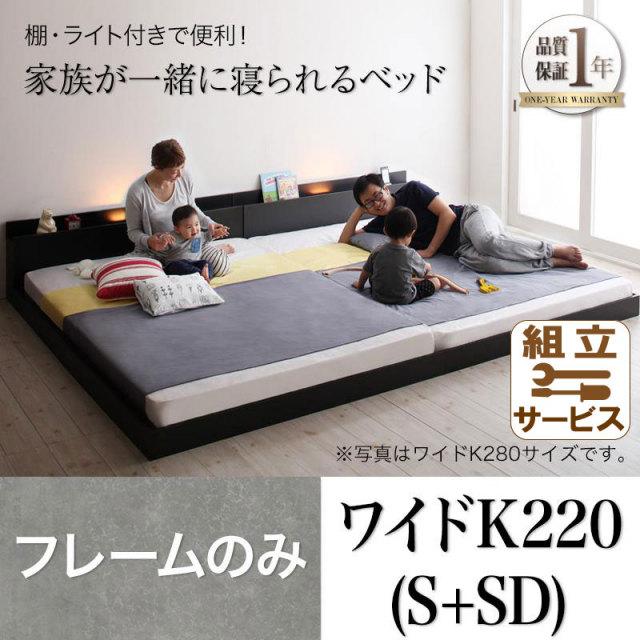 ファミリーベッド【ENTRE】アントレ ベッドフレームのみ ワイドK220(S+SD)