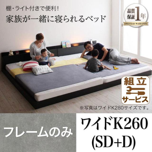 ファミリーベッド【ENTRE】アントレ ベッドフレームのみ ワイドK260(SD+D)