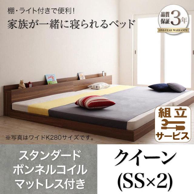 ファミリーベッド【ENTRE】アントレ スタンダードボンネルコイルマットレス付き クイーン(SS×2)