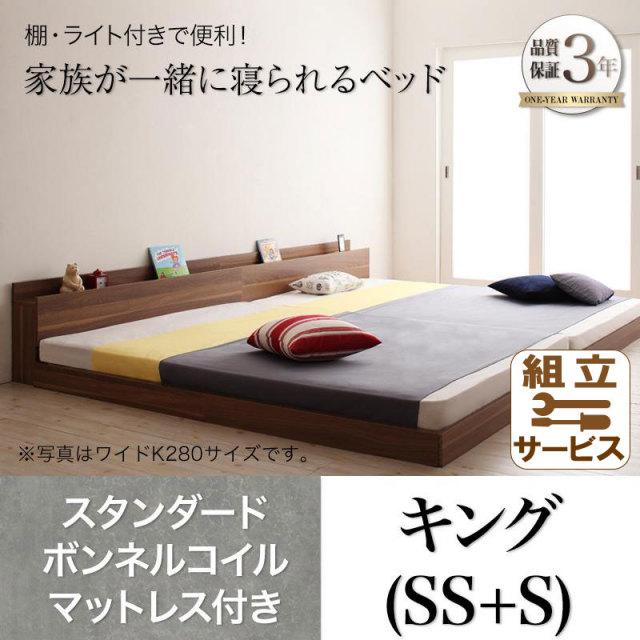 ファミリーベッド【ENTRE】アントレ スタンダードボンネルコイルマットレス付き キング(SS+S)